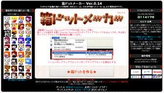 20120223_hako_dot_icon_hp